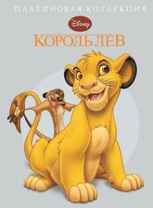 - Король Лев. Платиновая коллекция. обложка книги
