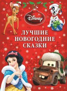 - Лучшие новогодние сказки. Платиновая коллекция. обложка книги