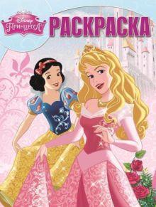 - Принцессы. РК № 15071. Волшебная раскраска. обложка книги
