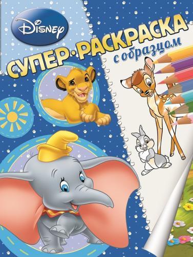 Животные Disney. Суперраскраска с образцом.