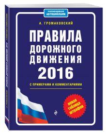 Громаковский А.А. - Правила дорожного движения 2016 с примерами и комментариями (+таблица штрафов) обложка книги