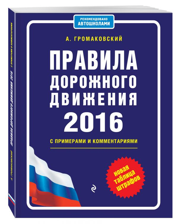 Правила дорожного движения 2016 с примерами и комментариями (+таблица штрафов) Громаковский А.А.