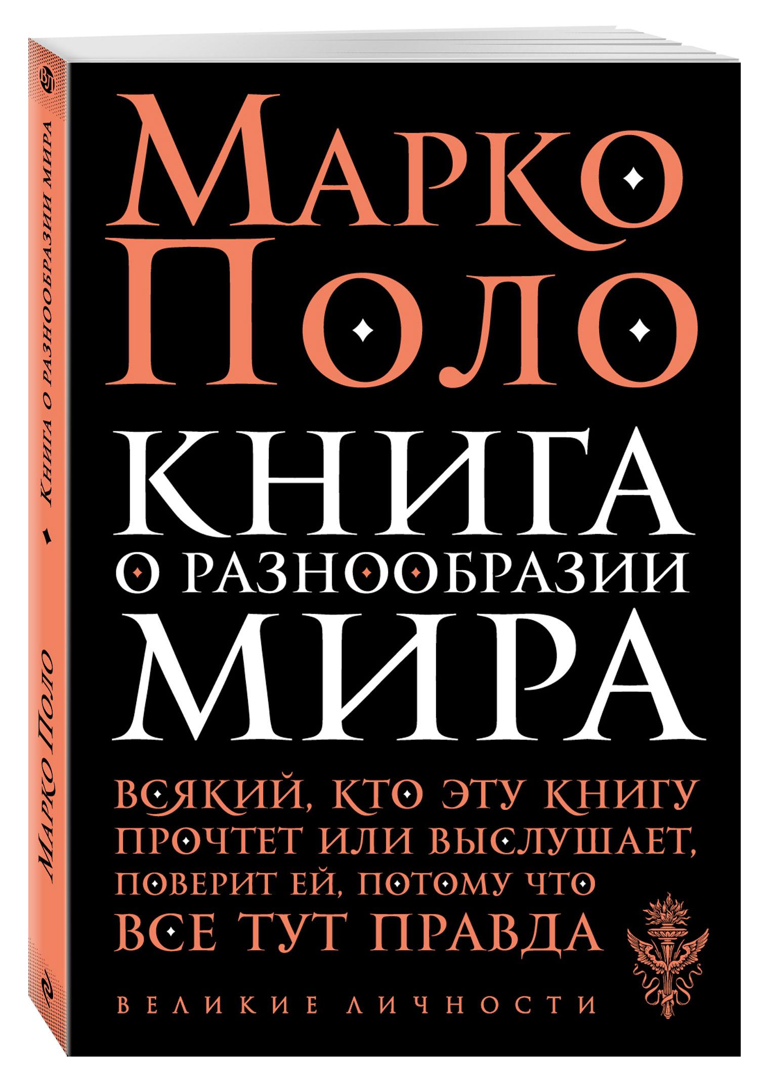 Книга о разнообразии мира ( Поло М.  )