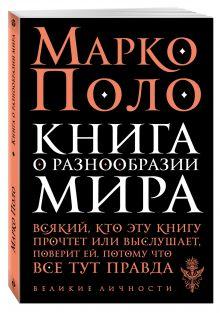 Поло М. - Книга о разнообразии мира обложка книги
