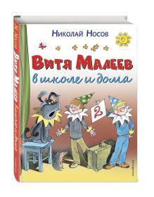 Витя Малеев в школе и дома (ил. В. Чижикова) обложка книги