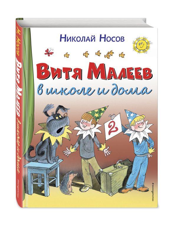 Витя Малеев в школе и дома (ил. В. Чижикова) Носов Н.Н.