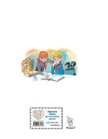 Обложка сзади Витя Малеев в школе и дома Николай Носов