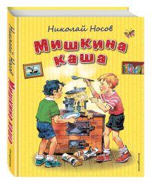 Мишкина каша (ил. В. Канивца) обложка книги