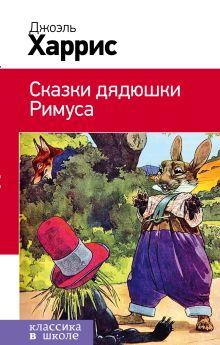 Обложка Сказки дядюшки Римуса Джоэль Харрис