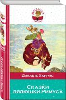 Харрис Дж.Ч. - Сказки дядюшки Римуса' обложка книги