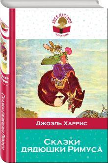 Харрис Дж.Ч. - Сказки дядюшки Римуса обложка книги