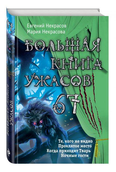Большая книга ужасов 67