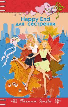 Обложка Happy End для сестренки Евгения Ярцева