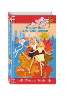 Ярцева Е. - Happy End для сестренки обложка книги