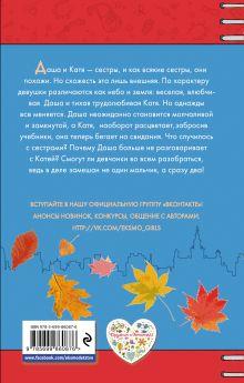 Обложка сзади Happy End для сестренки Евгения Ярцева