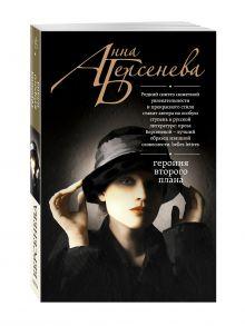 Берсенева А. - Героиня второго плана обложка книги