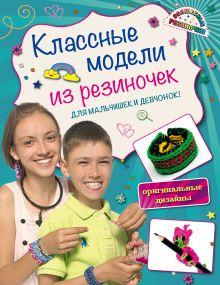 Обложка Для мальчишек и девчонок: волшебные резиночки