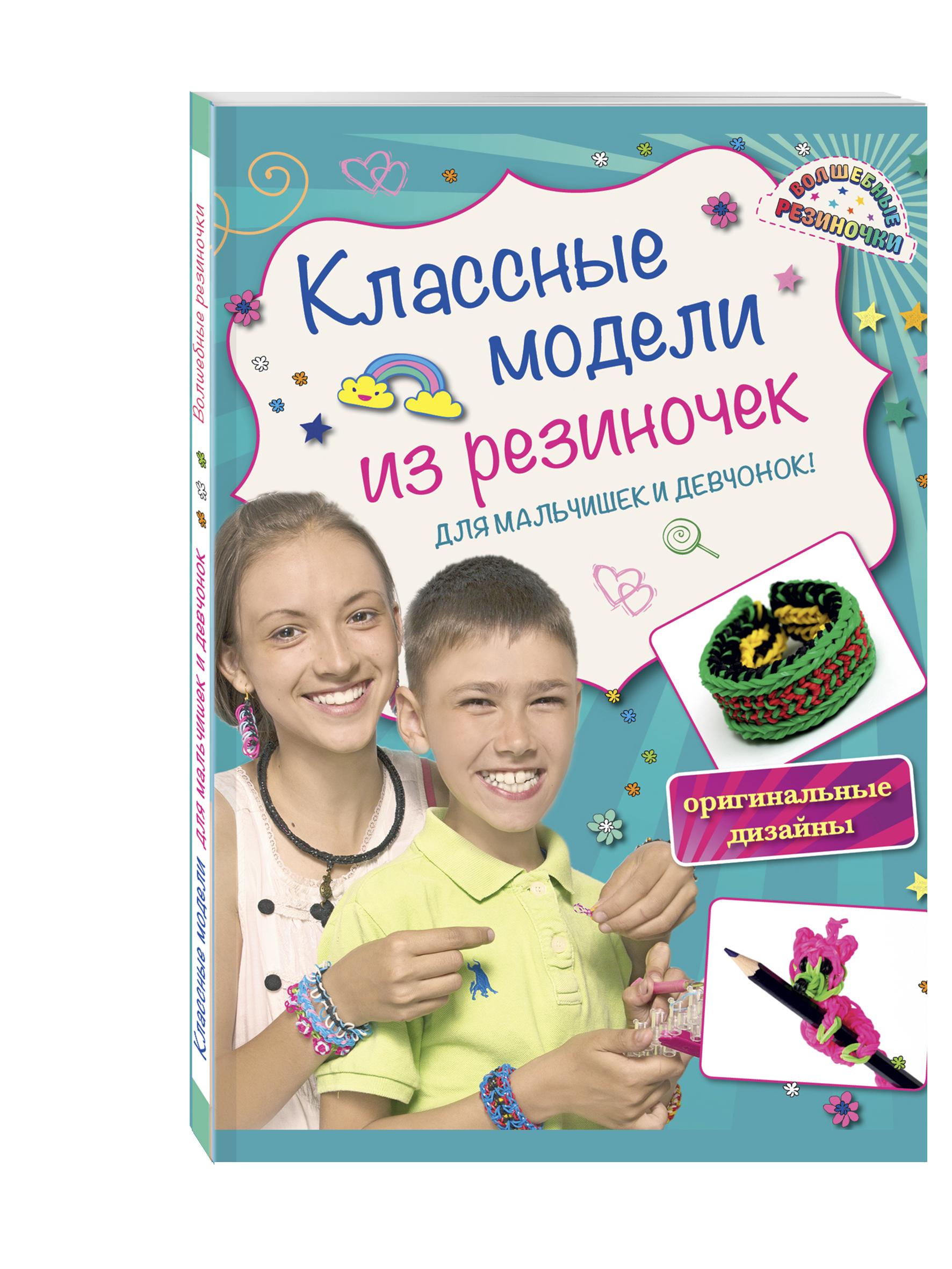 Для мальчишек и девчонок: волшебные резиночки ( Скуратович К.Р.  )