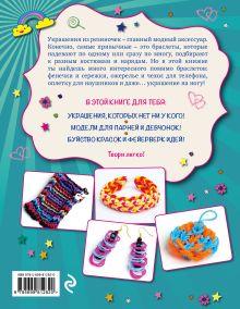 Обложка сзади Для мальчишек и девчонок: волшебные резиночки