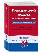 Гражданский кодекс РФ. По состоянию на 15 декабря 2015 года. С комментариями к последним изменениям