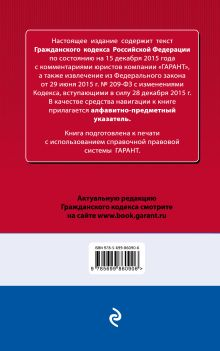 Обложка сзади Гражданский кодекс РФ. По состоянию на 15 декабря 2015 года. С комментариями к последним изменениям