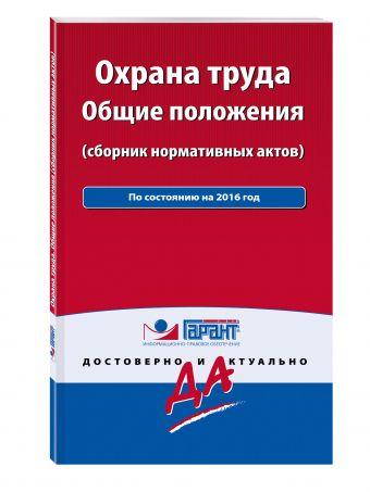 Охрана труда: сборник нормативных актов. С комментариями и всеми изменениями