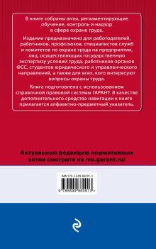 Обложка сзади Охрана труда: сборник нормативных актов. С комментариями и всеми изменениями