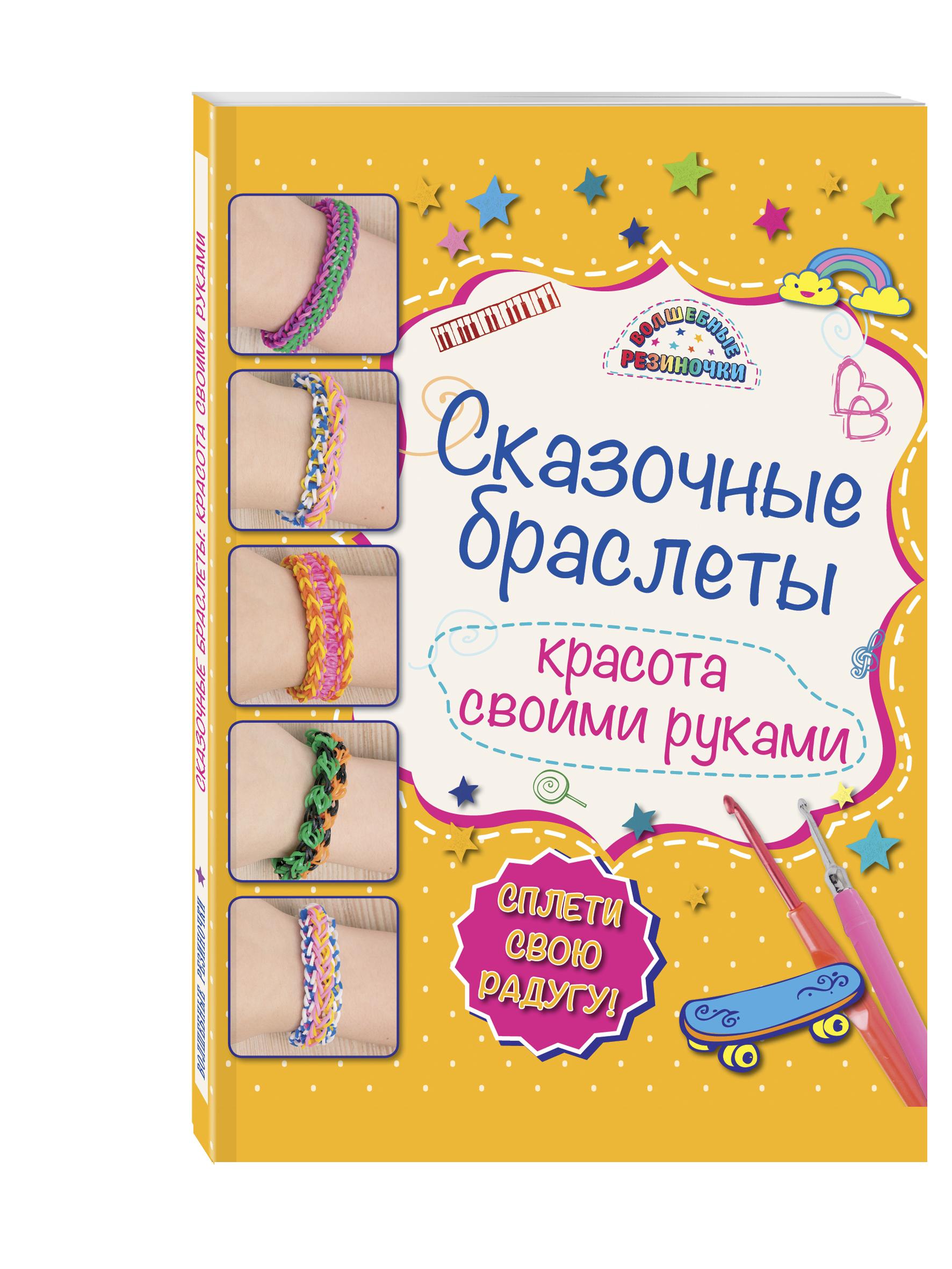 Сказочные браслеты: волшебные резиночки (книга + упаковка с резиночками)