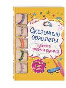 Саноцкая А.А. - Сказочные браслеты: волшебные резиночки (книга + упаковка с резиночками)' обложка книги