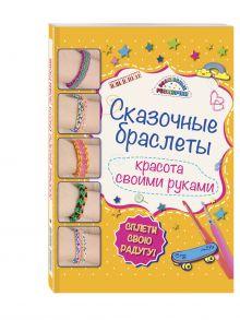 Саноцкая А.А. - Сказочные браслеты: волшебные резиночки (книга + упаковка с резиночками) обложка книги