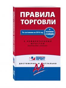 - Правила торговли. Постановление о санкциях. По состоянию на 2016 год обложка книги