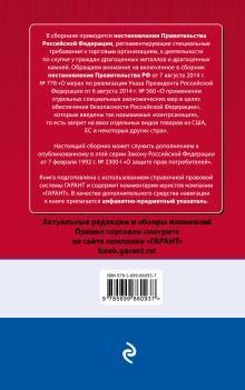 Обложка сзади Правила торговли. Постановление о санкциях. По состоянию на 2016 год