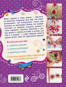 Обложка сзади Плетение на станке: волшебные резиночки