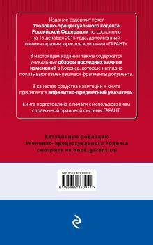 Обложка сзади Уголовно-процессуальный кодекс Российской Федерации. По состоянию на 15 декабря 2015 года. С комментариями к последним изменениям