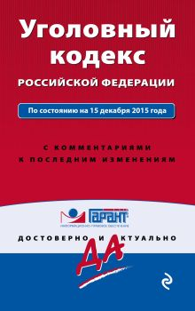 Обложка Уголовный кодекс РФ. По состоянию на 15 декабря 2015 года. С комментариями к последним изменениям