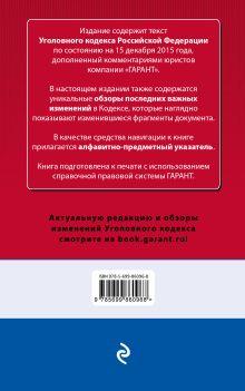 Обложка сзади Уголовный кодекс РФ. По состоянию на 15 декабря 2015 года. С комментариями к последним изменениям
