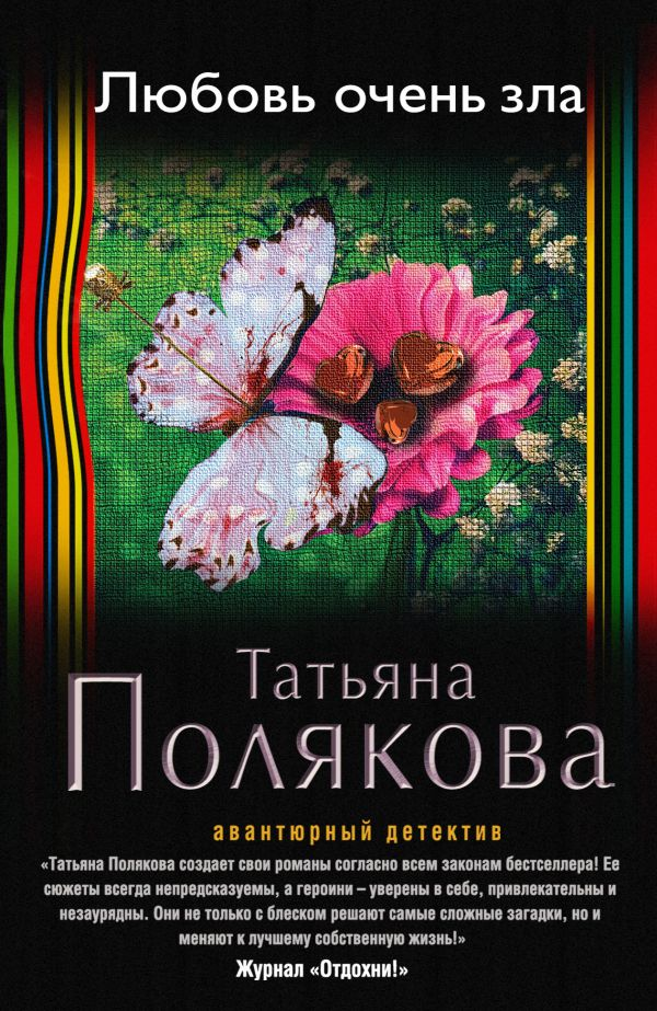 Любовь очень зла  Автор: Татьяна Полякова