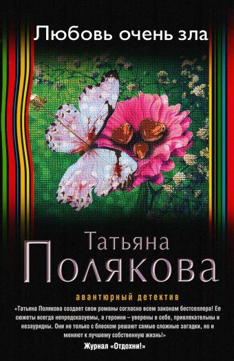 Любовь очень зла Полякова Т.В.