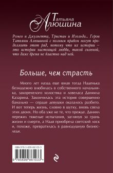Обложка сзади Больше, чем страсть Татьяна Алюшина