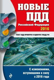 Новые ПДД РФ с изменениями на 2016 год