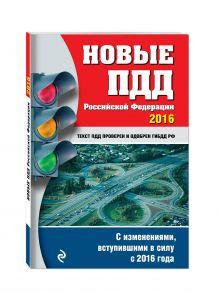 - Новые ПДД РФ с изменениями на 2016 год обложка книги