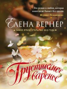 Обложка Грустничное варенье Елена Вернер