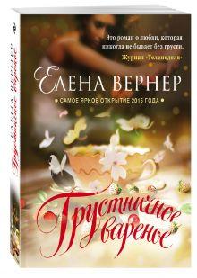 Вернер Е. - Грустничное варенье обложка книги