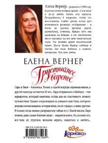 Обложка сзади Грустничное варенье Елена Вернер