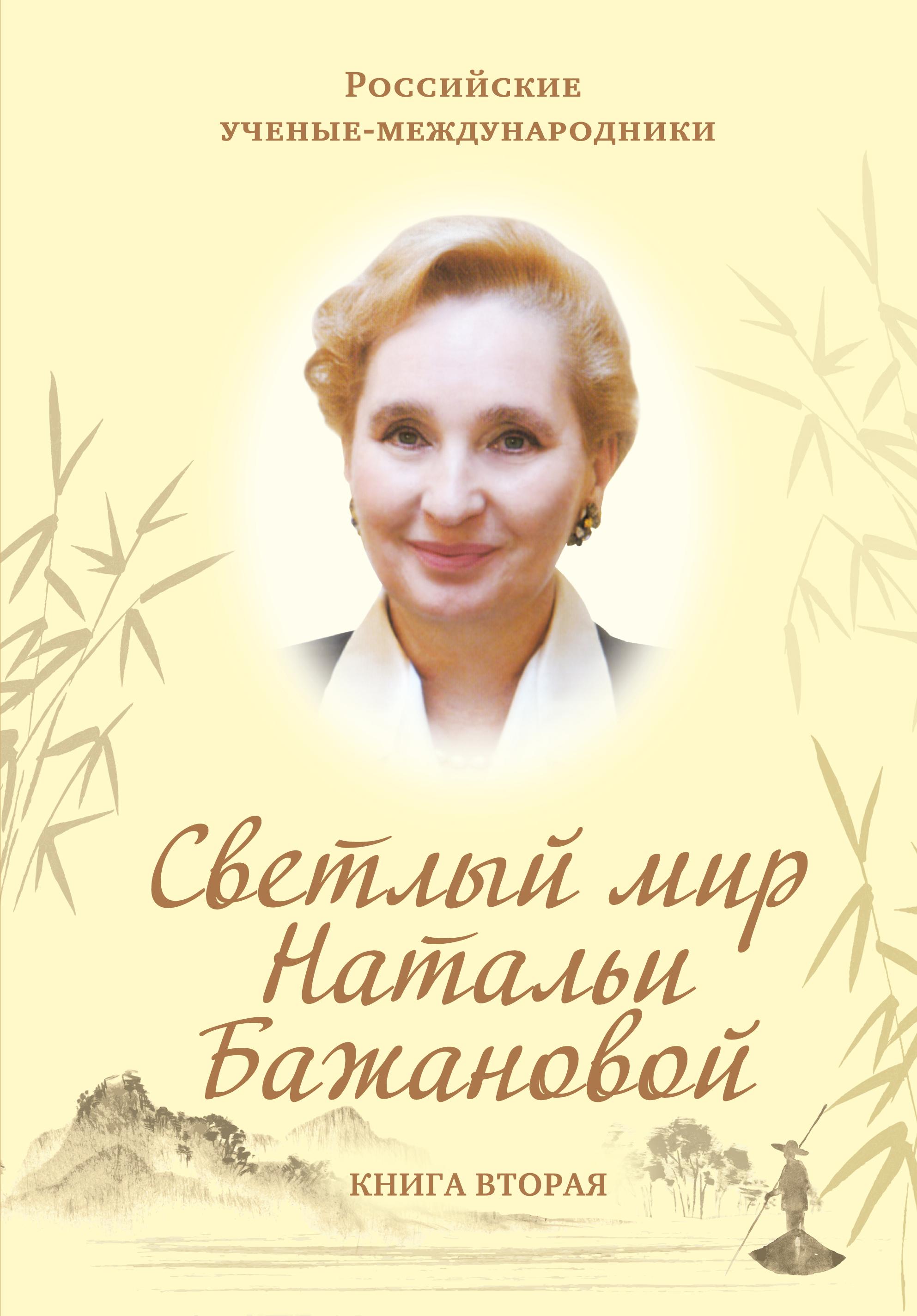 Светлый мир Натальи Бажановой. Книга вторая