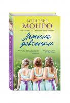 Монро М.Э. - Летние девчонки' обложка книги