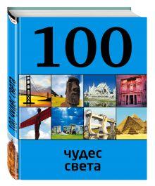 - 100 чудес света, 2-е издание обложка книги