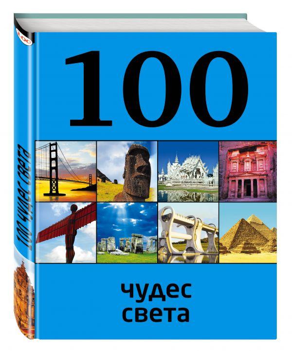 100 чудес света, 2-е издание