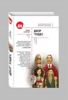 Сапгир К. - Двор чудес обложка книги