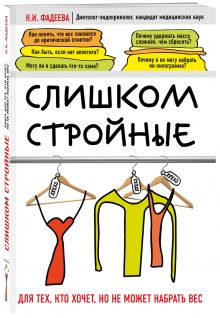 Слишком стройные. Книга для тех, кто хочет, но не может набрать вес обложка книги